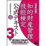 知的財産管理技能検定 3級公式テキスト[改訂10版]