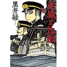 赤城と比叡 (楽園コミックス)