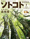 SOTOKOTO (ソトコト) 2011年 07月号 [雑誌] 画像