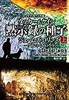 〈シグマフォース外伝〉タッカー&ケイン シリーズ1 黙示録の種子 上 (竹書房文庫)