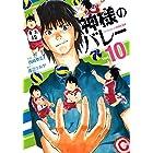 神様のバレー 10 (芳文社コミックス)