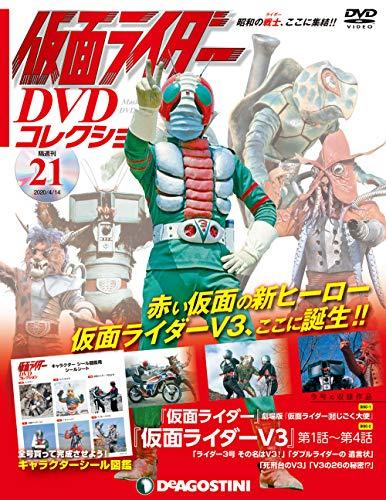仮面ライダーDVDコレクション 21号 (劇場版仮面ライダー...
