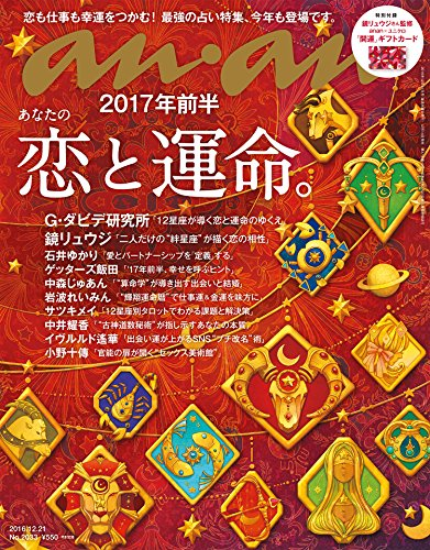 anan (アンアン) 2016年 12月21日号 No.2033 [雑誌]の詳細を見る
