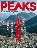 PEAKS(ピークス) 2017年 06 月号 [雑誌]