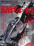 GP CAR STORY Vol.18 McLaren MP4-13 (F1速報 auto sport 特別編集)
