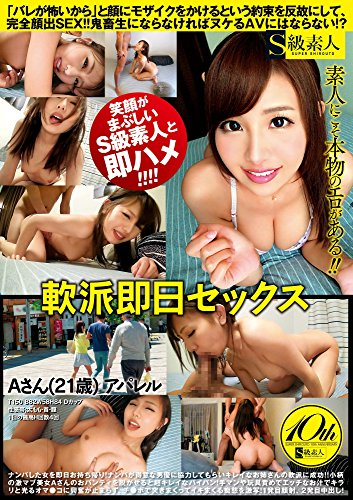 Flirting on the same day A sex!(21Years of age) Apparel(Limited benefits:Autograph with A Mr. 直穿ki panty set of wear proof cheki)(Limited) / S class amateur [DVD]