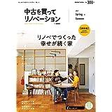 中古を買ってリノベーション by suumo(バイ スーモ) 2021 Spring&Summer (リクルートムック)