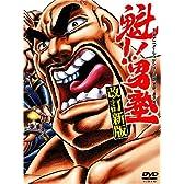 魁!!男塾 TVアニメシリーズDVD-BOX