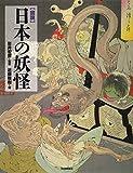 図説 日本の妖怪 (ふくろうの本)