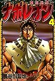 ナポレオン~覇道進撃~(4) (ヤングキングコミックス)