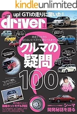 driver(ドライバー) 2018年 4月号 [雑誌]