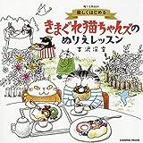 楽しくはじめる きまぐれ猫ちゃんズのぬりえレッスン (COSMIC MOOK)