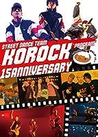 "KoRocK15周年""PROGRAM""~やっぱりカレーは美味しかった~ [DVD]"