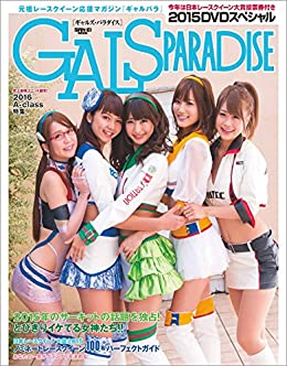 [三栄書房]のGALS PARADISE 2015 スペシャル