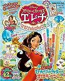 アバローのプリンセス エレナ マジカルブック2 (学研ディズニームック)