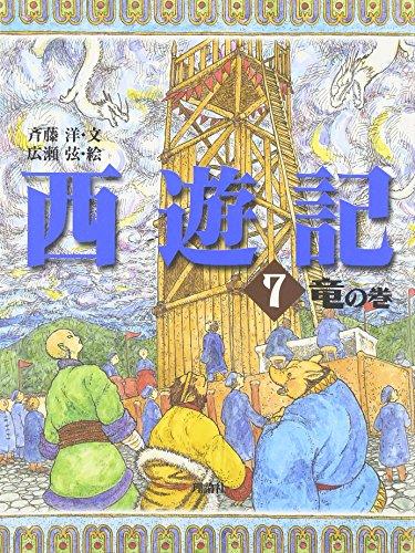 西遊記〈7〉竜の巻 (斉藤洋の西遊記シリーズ 7)の詳細を見る