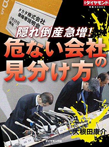 隠れ倒産急増! 危ない会社の見分け方 週刊ダイヤモンド 特集BOOKS