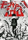 モブサイコ100(1)【期間限定 無料お試し版】 (裏少年サンデーコミックス)