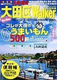 ウォーカームック 大田区Walker 09-10年版 61802-48 (ウォーカームック 147)