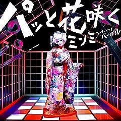 MINMI「パッと花咲く feat. BES」のジャケット画像