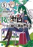 Re:ゼロから始める異世界生活 5 (MF文庫J)