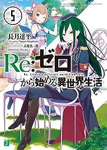 Re:ゼロから始める異世界生活 5巻 表紙画像