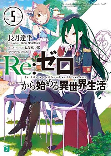 Re:ゼロから始める異世界生活 5<Re:ゼロから始める異世界生活> (MF文庫J)