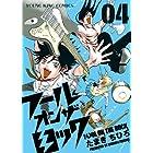 フール オン ザ ロック 4巻 (ヤングキングコミックス)