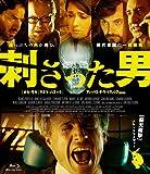 刺さった男[Blu-ray/ブルーレイ]