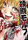 殺戮モルフ 3 (ヤングチャンピオン・コミックス)