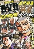 近代麻雀オリジナル 2013年 02月号 [雑誌]