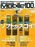 WindowsMobile100% (100%ムックシリーズ)