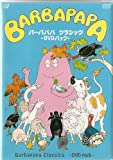 バーバパパ クラシック ~DVD パック~