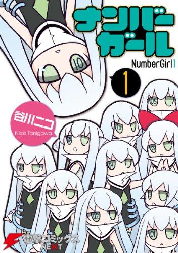 ナンバーガール(1) (電撃コミックスNEXT)