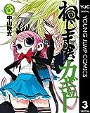 ねじまきカギュー 3 (ヤングジャンプコミックスDIGITAL)