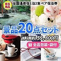 温泉宿ペア宿泊券をメインにこの価格で上から下まで全て揃う景品20点セット 結婚式二次会 ゴルフコンペ ビンゴ イベント