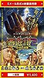 『西遊記2~妖怪の逆襲~』映画前売券(一般券)(ムビチケEメール送付タイプ)
