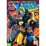 Xーmen 11 世界消滅!謎の伝染病の巻・死闘ケーブル対ビショップの巻 (バンブー・コミックス)