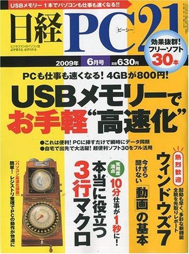日経 PC 21 (ピーシーニジュウイチ) 2009年 06月号 [雑誌]の詳細を見る