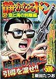 マンサンQコミックス 静かなるドン(59)