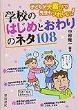 学校のはじめとおわりのネタ108―子どもが大喜びで先生もうれしい!