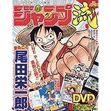 ジャンプ流!DVD付分冊マンガ講座(3) 2016年 2 18 号 [雑誌]