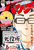 月刊コミックバンチ 2018年9月号
