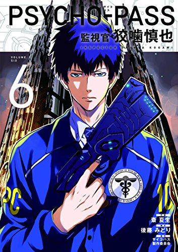 PSYCHO-PASS サイコパス 監視官 狡噛慎也 6 (BLADE COMICS)
