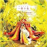 一青十色(ひとといろ)(初回生産限定盤)【DVD付】 画像