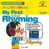 はじめてのフォニックス2 さいごの音で韻をふむ ライミング ~ My First Rhyming