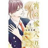 宵の嫁入り (5) (フラワーコミックス)