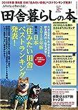 田舎暮らしの本 2018年 02 月号 [雑誌]