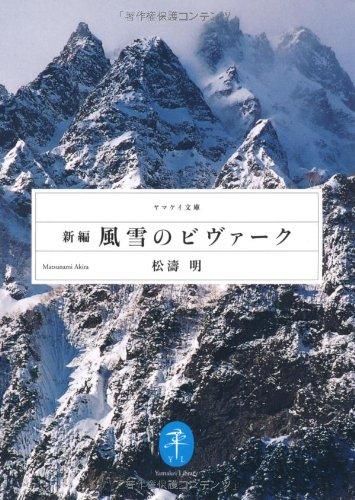 新編・風雪のビヴァーク (ヤマケイ文庫) -