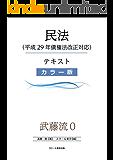 武藤流0 超速!インプット 民法(平成29年債権法改正対応版)(カラー版)